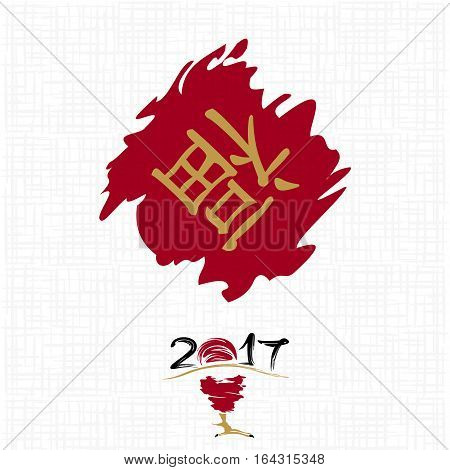 Chinese calligraphy Red rooster - traditional symbol of 2017 by oriental calendar. Translation integrated hieroglyph: Felicity. Vector illustration.