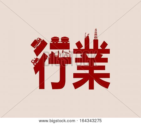 Vector illustration. Chinese hieroglyph that mean industry. Industrial theme relative silhouettes