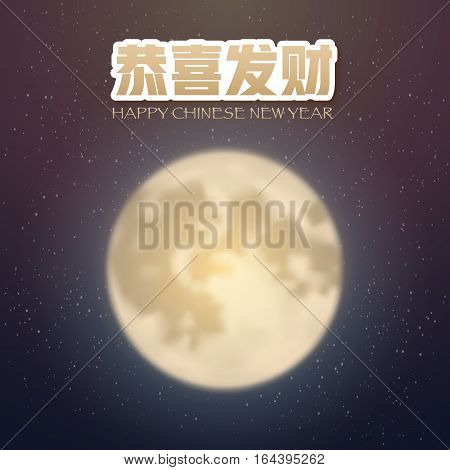 Illustration of Happy Chinese New Year Vector Poster. Chinese Characters Calligraphy on Night Background with Moon and Stars. Translation of Chinese Calligraphy Wish You Be Happy and Prosperous