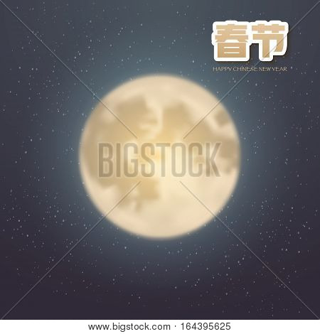 Illustration of Chinese Characters Calligraphy on Night Background with Moon and Stars. Translation of Chinese Calligraphy Spring Festival, Happy Chinese New Year