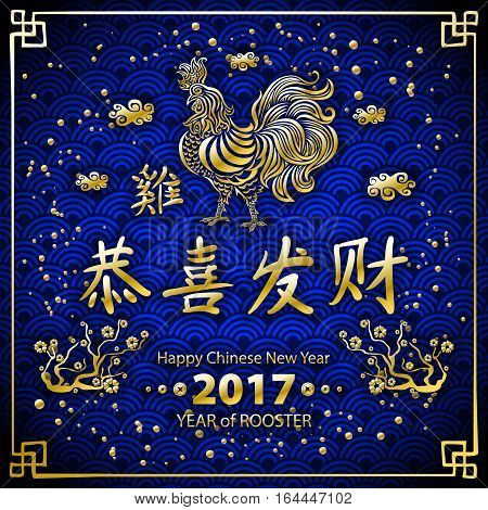 Gold Calligraphy 2017. Happy Chinese New Year Of The Rooster. Vector Concept Spring. Blue Dragon Sca