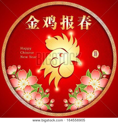 Chinese New Year Background Translation Golden Rooster Welcomes Spring