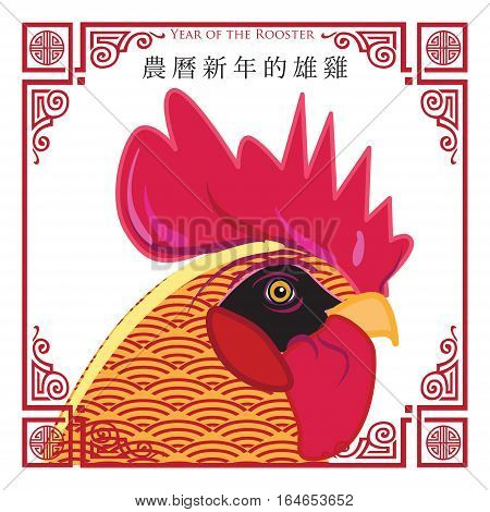 Chinese New Year 2017 greeting card. Rooster on white background with ornamental frame. Hieroglyph translation: Chinese New Year of the Rooster. Vector Illustration.