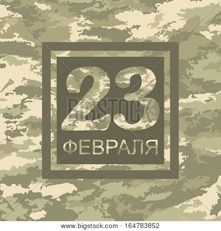 Camouflage military background. Camouflage background - vector illustration. Abstract spot pattern. On 23 February. The defender of the Fatherland day