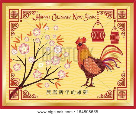 Chinese New Year 2017 greeting card. Rooster on gold background with ornamental frame. Hieroglyph translation: Happy Chinese New Year. Chinese traditional ornaments and symbols Vector Illustration.