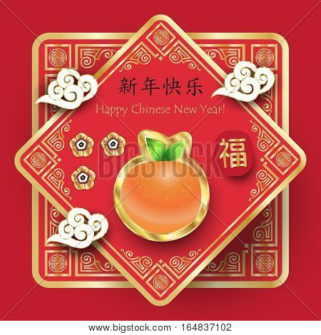 Chinese New Year 2017 greeting card. Rooster on red background with ornamental frame. Hieroglyph translation: Happy Chinese New Year. Chinese Decoration, traditional ornaments, symbols Vector poster. Illustration