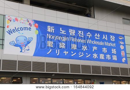 SEOUL SOUTH KOREA - OCTOBER 23, 2016: Noryanging fisheries wholesale market. Noryanging fisheries wholesale market is one of Korea's largest seafood markets opened in 1927.