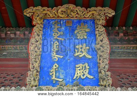 Plaque (Inscribed door plate) of Chongzheng Hall in the center of Shenyang Imperial Palace (Mukden Palace), Shenyang, Liaoning Province, China. Shenyang Imperial Palace is UNESCO world heritage site.