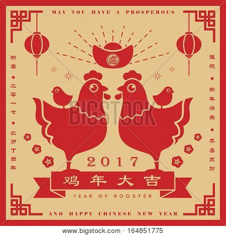 2017 chinese new year greeting card of cartoon chicken, chicks & yuanbao (treasure). (caption: L: Spring, 2017, year of rooster ; R: Wishing you happy new year and gong xi fa cai)