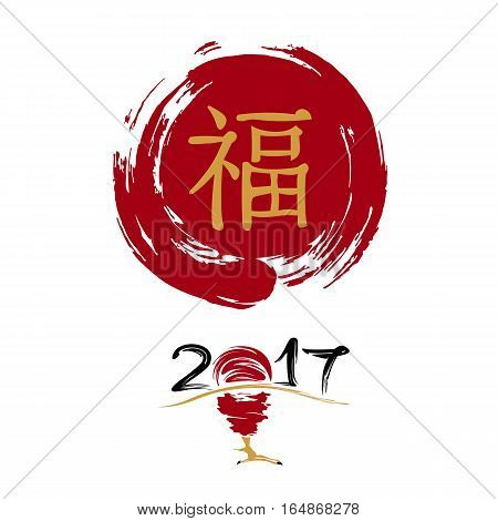 Chinese New Year 2017. Greeting card. Red rooster leg. Traditional symbol by eastern calendar. Painting calligraphy. Translation hieroglyph: Felicity. Vector.