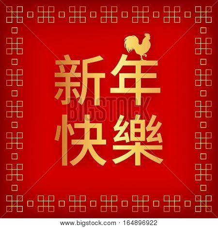 vector illustration with text happy new year in traditional chinese silhouette of a