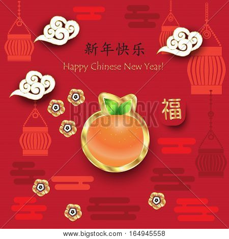 Happy Chinese New Year greeting card with Chinese traditional decorative elements, ornament, mandarin, flowers, lantern, clouds, fortune symbols. Hieroglyph translation: Chinese New Year. Vector illustration, Holiday decoration. Gift card.