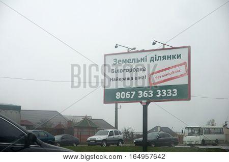 KIEV UKRAINE - NOV 15 2008: Advertising on street banner ooh in ukrainian language of land being sold at attractive prices in one of Kiev neighborhood