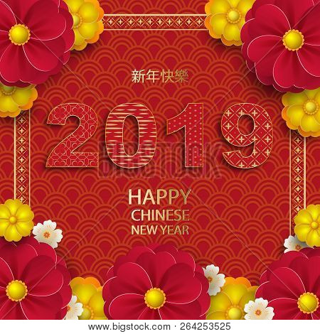 happy new year2019 chinese new year greeting card poster flyer or invitation design with paper cut sakura flowerstranslation from chinese happy new year
