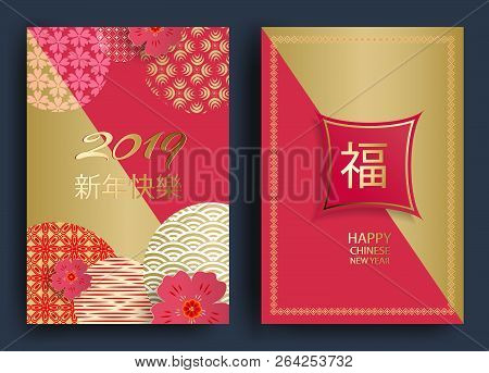 2019 Happy New Year. Set Horizontal Banner With 2019 Chinese Elements Of The New Year.chinese Patter