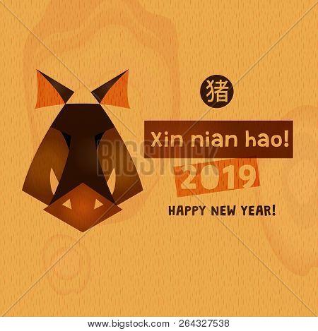 Xin Nian Hao Mean Vector & Photo (Free Trial) | Bigstock