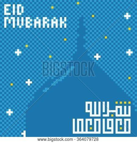 Ied Mubarak Design Pixel Design. A Mosque Pixel Concept Design. Arabic Text That Mean Is