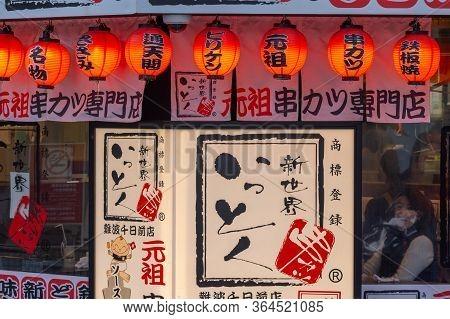 Osaka / Japan - December 24, 2017: Storefront Of The Kushikatsu Kushiage Japanese Restaurant Serving