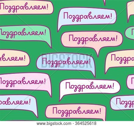 Congratulations, Russian Language, Seamless Pattern, Multi-colored, Vector, Green. Colored Clouds Wi