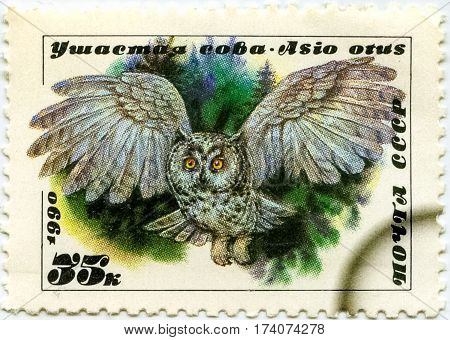 USSR - CIRCA 1990: A Stamp Printed In USSR Showing Owl Circa 1990.