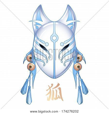 Graphic mask of japanese deamon kitsune drawn in pastel blue colors isolated on white background. Traditional attribute of asian folklore. Translation of the hieroglyph - fox