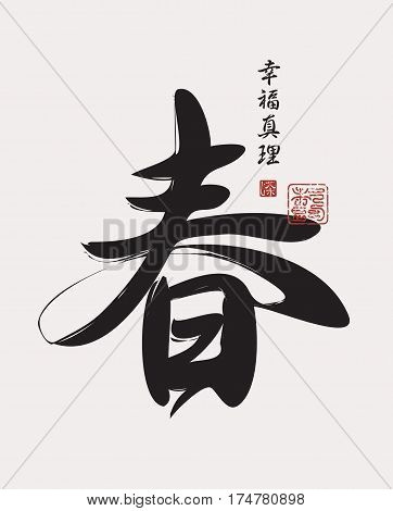 Vector Chinese character for spring. Hieroglyph spring Happiness Truth