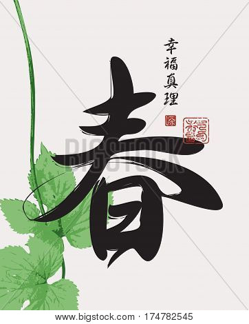 Vector Chinese character for spring patterned branch of grapes. Hieroglyph spring Happiness Truth