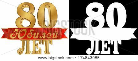 Golden digit eighty and the word of the year. Translation from Russian - years. 3D illustration