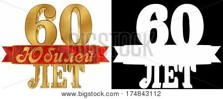 Golden digit sixty and the word of the year. Translation from Russian - years. 3D illustration