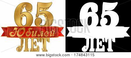 Golden digit sixty five and the word of the year. Translation from Russian - years. 3D illustration