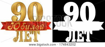 Golden digit ninety and the word of the year. Translation from Russian - years. 3D illustration