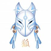 Graphic mask of japanese deamon kitsune drawn in pastel blue colors isolated on white background. Traditional attribute of asian folklore. Translation of the hieroglyph - fox poster