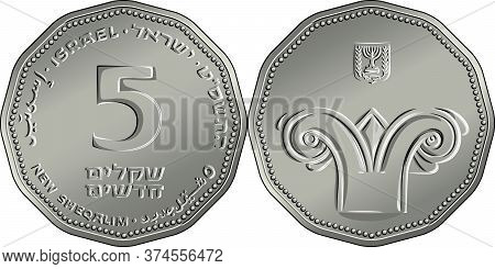 Vector Israeli Silver Money Five Shekels Coin. Nominal On Reverse, Chapiter And Israel Coat Of Arms