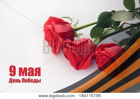 Ninth of May card. Victory Day background with red roses