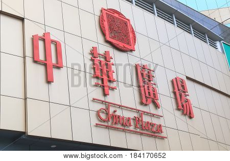 GUANGZHOU CHINA - NOVEMBER 14, 2016: China Plaza. China Plaza is a popular huge mall for middle class shoppers.