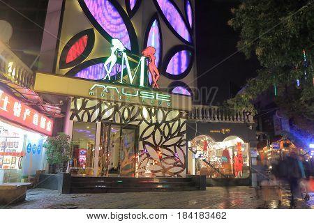 GUILIN CHINA - NOVEMBER 15, 2016: Night club on Zhengyang shopping street. Zhengyang street is a main shopping pedestrian street.