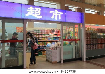 GUILIN CHINA - NOVEMBER 21, 2016: Unidentified people shop at a convenience store at Guilin train station.