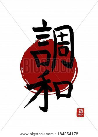 Hieroglyph Japan translate - HARMONY. Japan sun background. vector japanese symbols on white background. Hand drawn Japan hieroglyph. Ink brush calligraphy