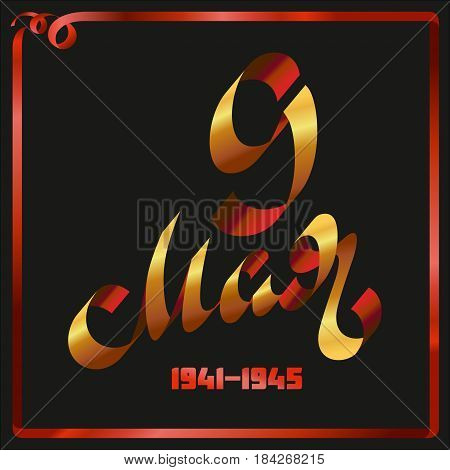 Greeting card with handwritten lettering - 9 may and inscription 1941-1945 on black background with red ribbon