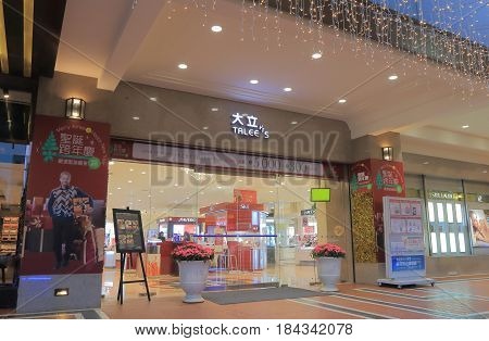 KAOHSIUNG TAIWAN - DECEMBER 13, 2016: Talees department store. Talees department store is a contemporary department store located in downtown Kaohsiung.