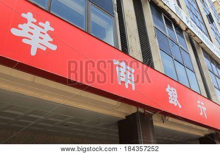 KAOHSIUNG TAIWAN - DECEMBER 15, 2016: Hua Nan Bank. Hua Nan Bank provides commercial banking products and services in Taiwan and internationally.