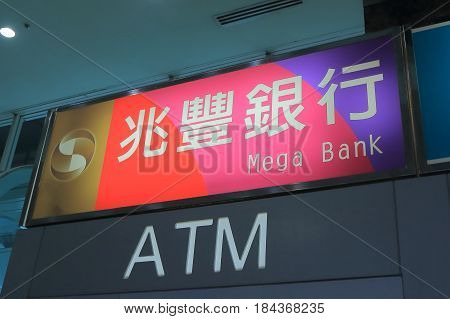 KAOHSIUNG TAIWAN - DECEMBER 16, 2016: Mega Bank ATM cash machine. Mega Bank is a subsidiary of Mega Financial Holding Company and one of the leading banks in Taiwan.