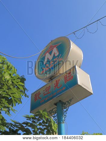 TAICHUNG TAIWAN - DECEMBER 9, 2016: Third market sign. Third market is a local street market.