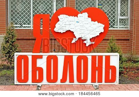 KYIV, UKRAINE - MARCH 24, 2017: Sign