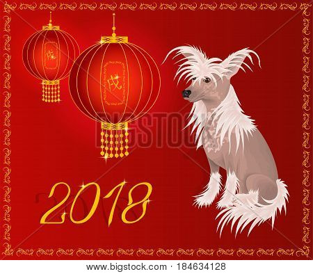 Chinese background with red lanterns. Earth dog is a symbol of year in 2018 by the zodiac animal calendar of China. Golden hieroglyph translates as