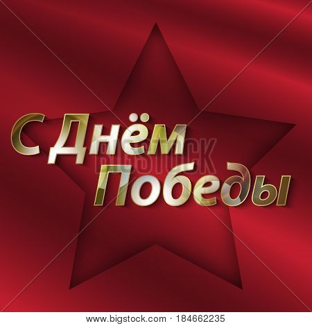 Victory Day. 9th May.9 May design vector graphics.Vector illustration with gold text on red background.Russian text means victory day