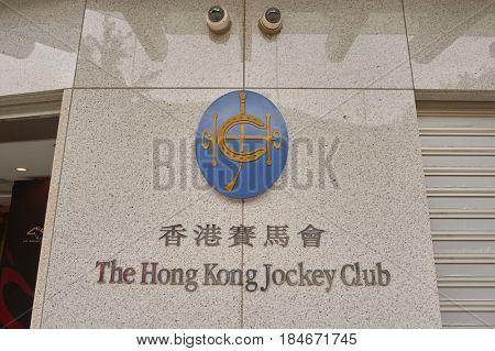 HONG KONG - CIRCA DECEMBER, 2015: the Hong Kong Jockey club sign.