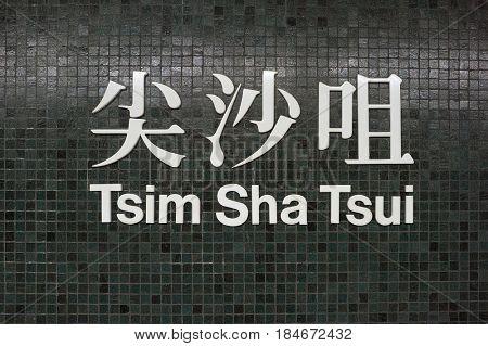 HONG KONG - CIRCA DECEMBER, 2015:  close up shot of Tsim Sha Tsui MTR station sign. The Mass Transit Railway is the rapid transit railway system of Hong Kong.