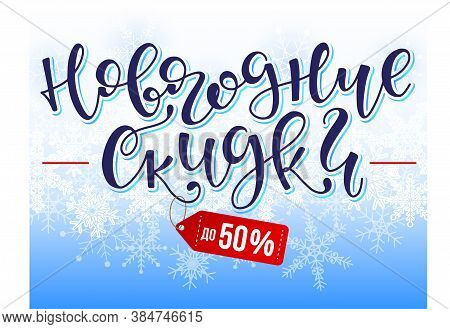 Winter Sale Russian Text Vector Illustration, Design With Lettering And White Snowflakes Elements. S