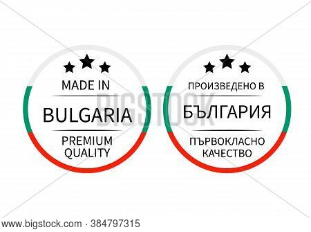Made In Bulgaria Round Labels In English And In Bulgarian Languages . Quality Mark Vector Icon. Perf